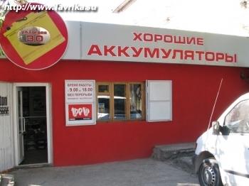 """Автомагазин """"Хорошие аккумуляторы"""""""