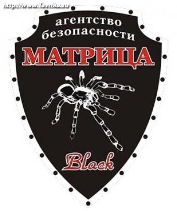 "Агентство безопасности ""МАТРИЦА Black"" (Матрица Блэк)"