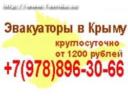 """Эвакуатор """"МегаКрым"""" (Фиолентовское шоссе, 1)"""