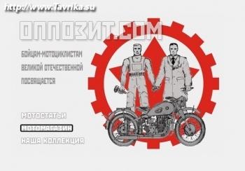 Севастопольский сайт любителей тяжелых мотоциклов ОППОЗИТ.com