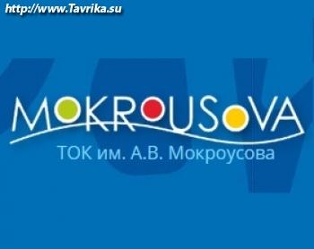 Туристско-оздоровительный комплекс им. А.В. Мокроусова