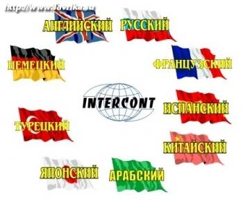 """Языкова школа """"Intercont"""" (Интерконт)"""