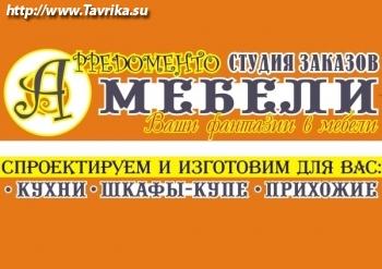 """Дизайн-студия мебели """"Арредоменто"""" (Соловьева 12)"""