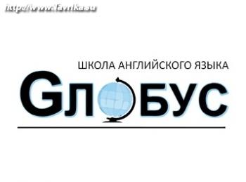 """Языкова школа """"Глобус"""""""