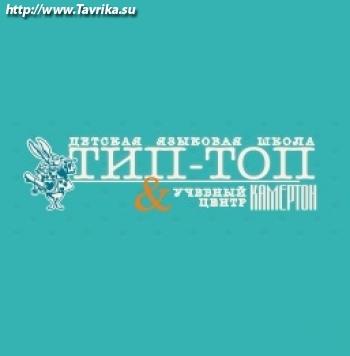 """Учебный класс """"ТИП-ТОП"""" (Бирюзова 19)"""