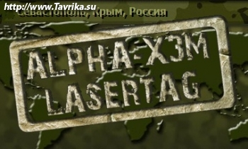 """LaserTag-клуб """"Alpha-экстрим"""" (ЛазерТег-клуб Альфа-экстрим)"""