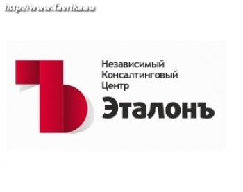 """Независимый консалтинговый центр """"Эталонъ"""""""
