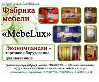 """Фирма """"MebeLux"""" (МебеЛюкс)"""