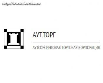 "ООО ""Аутторг"""