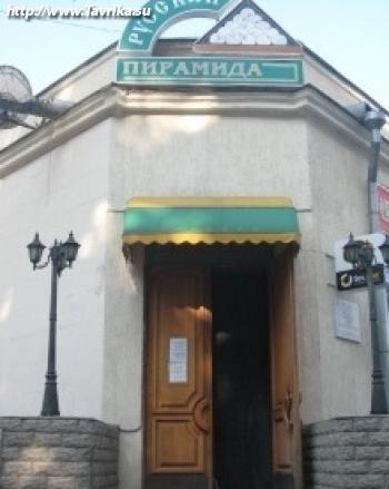 "Бильярд ""Русская пирамида"""
