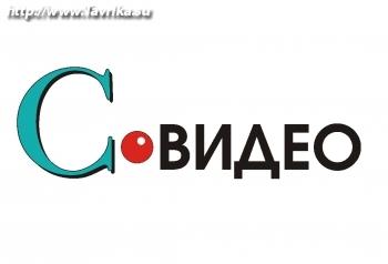 """Творческая студия """"С-Видео"""""""