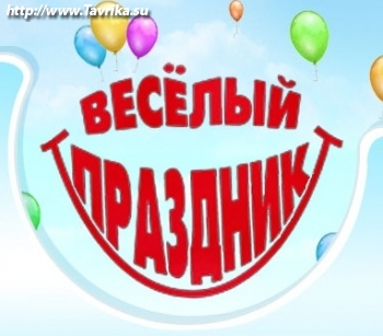 """Служба """"Веселый праздник"""""""