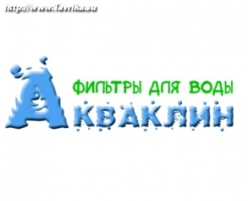 """Фильтры для воды """"АкваКлин"""" (ТЦ """"Семейный"""")"""