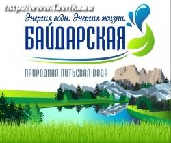 """Вода питьевая природная столовая """"Байдарская"""""""