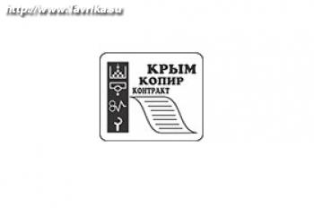 """Магазин """"Крым-копир-контракт"""" (Восставших 4)"""