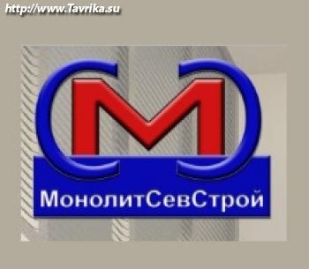 """ООО """"МонолитСевСтрой"""""""