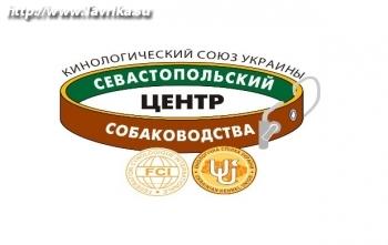 Севастопольский Центр Собаководства