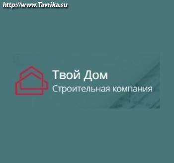 """Строительная компания """"Твой Дом"""""""