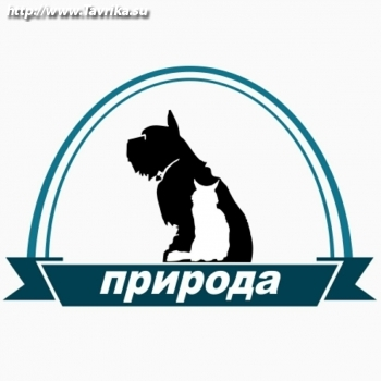 """Ветеринарная клиника """"Природа"""" (Тараса Шевченко 52Б)"""
