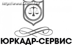 """Юридическая фирма """"Юркадр-Сервис"""""""