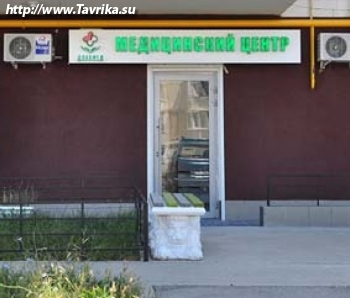 """Медицинский центр """"Докамед"""""""