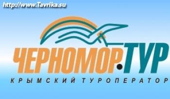 """Туроператор """"Черномор-Тур"""""""