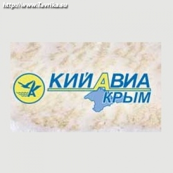 "Турагентство ""КийАвиаКрым"""