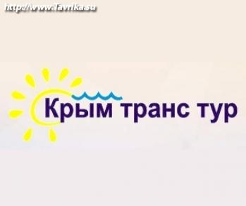 """Тур агентство """"Крым транс тур"""""""