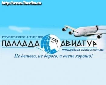 "Турфирма ""Паллада-Авиа-Тур"""