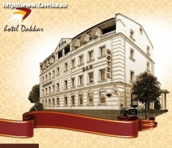 """Бизнес-отель """"Dakkar"""" (Даккар)"""
