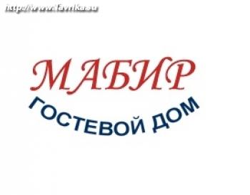 """Гостевой дом """"Мабир"""""""