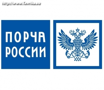 Почта России (отделение почты №804) (пос. Кача)