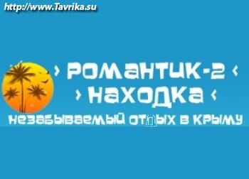 """Коттедж """"Романтик-2"""""""