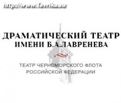 Русский драматический театр Черноморского Флота им.В.А. Лавренева