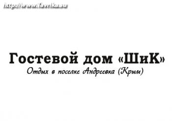 """Гостевой дом """"ШиК"""""""