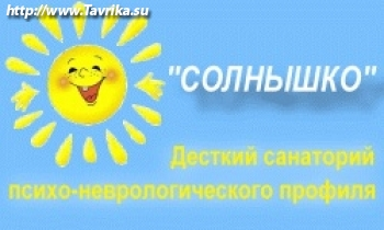 "Детский санаторий ""Солнышко"""