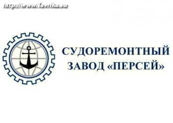 """Судоремонтный завод """"Персей"""""""