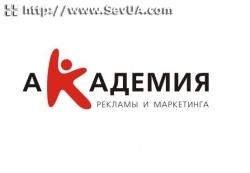"""Рекламное агентство """"Академия Рекламы и Маркетинга"""""""