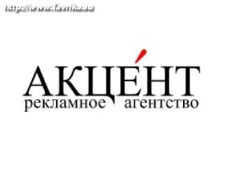 "Рекламное агентство ""Акцент"""