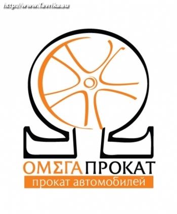 """Аренда легковых автомобилей """"ОМЕГА-ПРОКАТ"""""""