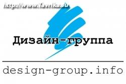 """Компания """"Design Group"""" (Дизайн Груп)"""
