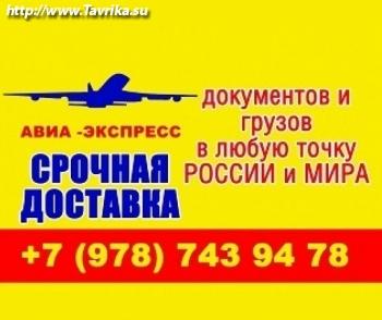 """Курьерская служба """"Авиа-Экспресс"""""""