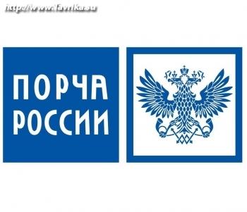 Почта России (отделение почты №13)