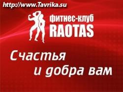 "Фитнес-клуб ""Raotas"" (Роатас)"