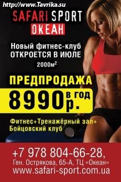 """Спорт-клуб """"Safari Sport"""" (Кесаева 3)"""
