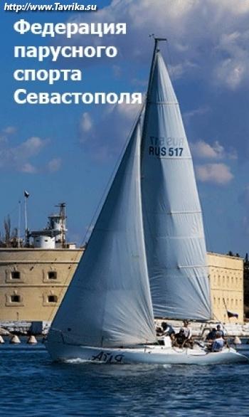 "Спорт-клуб ""Парусная федерация Севастополя"""