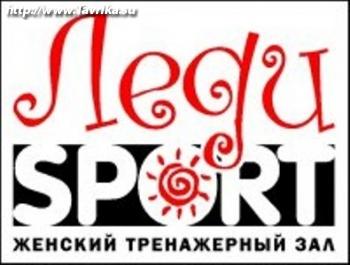 """Женский тренажерный зал """"Леди-Спорт"""""""
