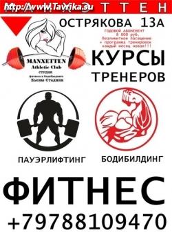"""Фитнес клуб """"Манхэттен"""" (Манхэттен Gym)"""