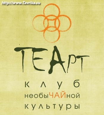 """Чайные церемонии """"TEArt"""""""