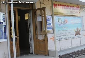 """Книжный магазин """"Фолиант"""" (Гоголя, 4)"""